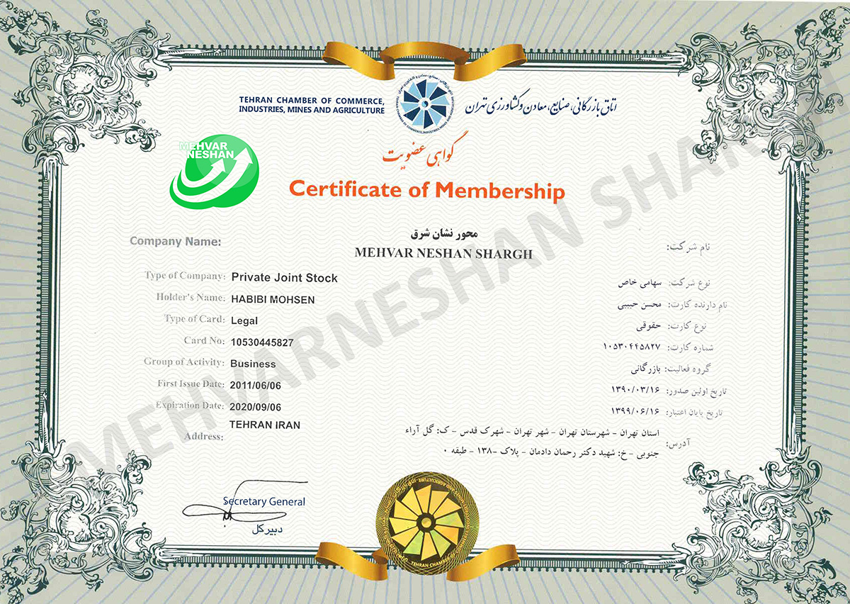 گواهی عضویت